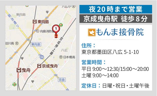 夜20時まで営業/京成曳舟駅 徒歩8分